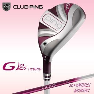 【カスタム対応】ピンゴルフ GLe2 ハイブリッド ULT240 J 日本正規品 左右選択可 PING 2019 レディース|golfshop-champ