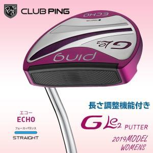 【左右選択可】ピンゴルフ GLe2 ECHO(エコー)パター 長さ調整機能付き 日本正規品 PING|golfshop-champ