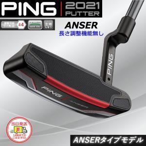 【即納】PING ピンゴルフ 2021 パター ANSER アンサー 長さ調整機能無し 日本正規品 オールスタンダード pn21pt|golfshop-champ
