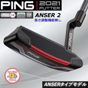 【即納】PING ピンゴルフ 2021 パター ANSER 2 アンサー2 長さ調整機能無し 日本正規品 オールスタンダード pn21pt|golfshop-champ