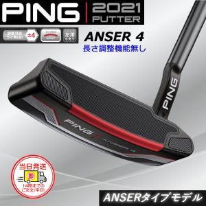 【即納】PING ピンゴルフ 2021 パター ANSER 4 アンサー4 長さ調整機能無し 日本正規品 オールスタンダード pn21pt|golfshop-champ