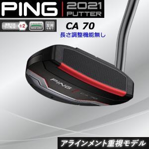 【即納】PING ピンゴルフ 2021 パター CA70 長さ調整機能無し 日本正規品 オールスタンダード pn21pt|golfshop-champ