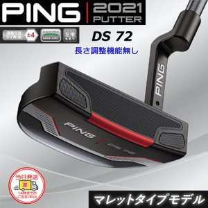 【即納】PING ピンゴルフ 2021 パター DS72 長さ調整機能無し 日本正規品 オールスタンダード pn21pt|golfshop-champ