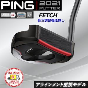 【即納】PING ピンゴルフ 2021 パター FETCH フェッチ 長さ調整機能無し 日本正規品 オールスタンダード pn21pt|golfshop-champ
