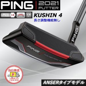 【即納】PING ピンゴルフ 2021 パター KUSHIN 4 クッシン4 長さ調整機能無し 日本正規品 オールスタンダード pn21pt|golfshop-champ