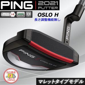 【即納】PING ピンゴルフ 2021 パター OSLO H オスロH 長さ調整機能無し 日本正規品 オールスタンダード pn21pt|golfshop-champ