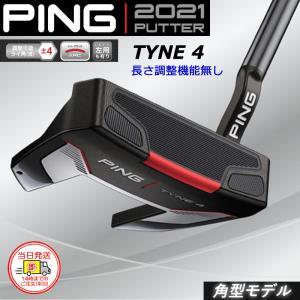 【即納】PING ピンゴルフ 2021 パター TYNE 4 タイン4 長さ調整機能無し 日本正規品 オールスタンダード pn21pt|golfshop-champ