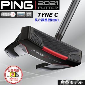 【即納】PING ピンゴルフ 2021 パター TYNE C タインC 長さ調整機能無し 日本正規品 オールスタンダード pn21pt|golfshop-champ