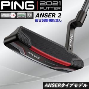 【2021年4月9日発売/受注生産】PING ピンゴルフ 2021 パター ANSER 2 アンサー2 長さ調整機能無し 日本正規品 左右選択可 21pnpt|golfshop-champ