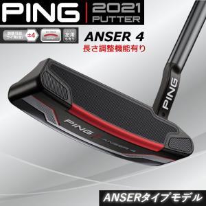 【2021年4月9日発売/受注生産】PING ピンゴルフ 2021 パター ANSER 4 アンサー4 長さ調整機能有り 日本正規品 左右選択可 21pnpt|golfshop-champ