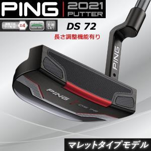 【2021年4月9日発売/受注生産】PING ピンゴルフ 2021 パター DS 72 長さ調整機能有り 日本正規品 左右選択可 21pnpt|golfshop-champ