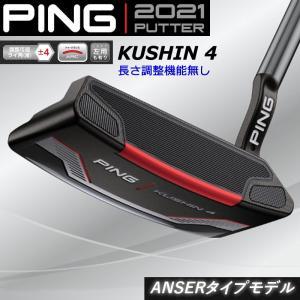 【2021年4月9日発売/受注生産】PING ピンゴルフ 2021 パター KUSHIN 4 クッシン4 長さ調整機能無し 日本正規品 左右選択可 21pnpt|golfshop-champ
