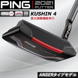 【2021年4月9日発売/受注生産】PING ピンゴルフ 2021 パター KUSHIN 4 クッシン4 長さ調整機能有り 日本正規品 左右選択可 21pnpt|golfshop-champ
