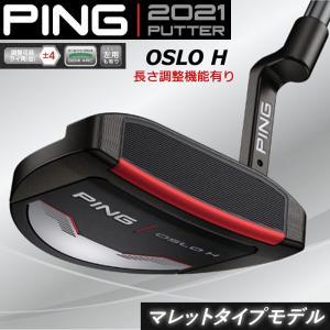 【2021年4月9日発売/受注生産】PING ピンゴルフ 2021 パター OSLO H オスロH 長さ調整機能有り 日本正規品 左右選択可 21pnpt|golfshop-champ