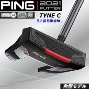 【2021年4月9日発売/受注生産】PING ピンゴルフ 2021 パター TYNE C タインC 長さ調整機能無し 日本正規品 左右選択可 21pnpt|golfshop-champ
