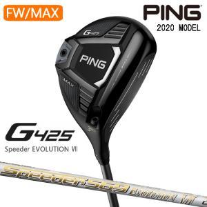 【左右選択可】ピンゴルフ G425 MAX フェアウェイウッド Speeder 569/661/757 EVOLUTION VII シャフト 日本正規品 PING 2020 pgg425|golfshop-champ