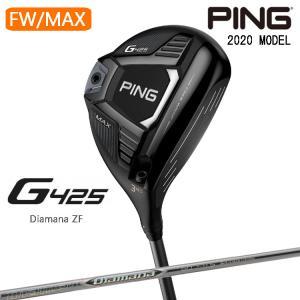 【左右選択可/カスタム対応】ピンゴルフ G425 MAX フェアウェイウッド 三菱ケミカル Diamana ZF シャフト 日本正規品 PING 2020 pgg425|golfshop-champ