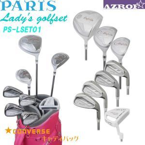 AZROF アズロフ PARIS レディースゴルフセット+CONVERSEキャディバッグ PS-LSET01|golfshop-champ