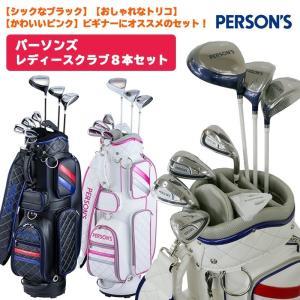 パーソンズゴルフ レディース ゴルフクラブ8本セット PSL-1901 キャディバッグ、ヘッドカバー付き|golfshop-champ