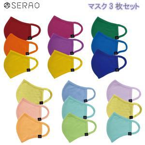 SERAO マスク 38 Colors Mask ビビットカラー/パステルカラー マスク3枚セット ファッションマスク 【ゆうパケット対応】|golfshop-champ