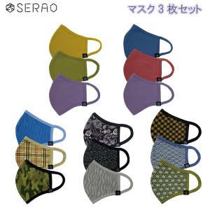 SERAO マスク 38 Colors Mask 日本色/パターンシリーズ/和柄 マスク3枚セット ファッションマスク 【ゆうパケット対応】|golfshop-champ
