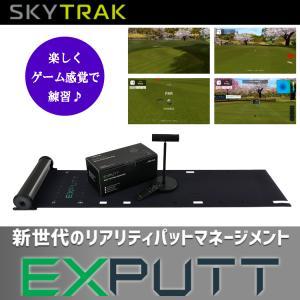 スカイトラック パターゴルフシミュレーター EXPUTT 室内パター練習機 スクリーンパター 日本正規品|golfshop-champ