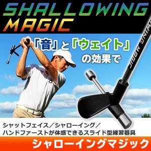 【即納】シャローイングマジック スライド型練習器具 Aデザインゴルフ golfshop-champ