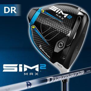 【2021年2月19日発売予定】テーラーメイド SIM2 MAX ドライバー Diamana TB60 シャフト 日本正規品|golfshop-champ