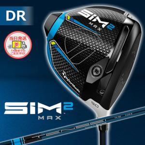 【2021年2月19日発売予定】テーラーメイド SIM2 MAX ドライバー TENSEI BLUE TM50 シャフト 日本正規品|golfshop-champ