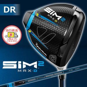 【2021年2月19日発売予定】テーラーメイド SIM2 MAX-D ドライバー TENSEI BLUE TM50 シャフト 日本正規品|golfshop-champ