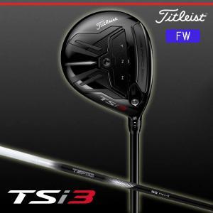 タイトリスト TSi3 フェアウェイウッド TSP 110 シャフト 日本正規品|golfshop-champ