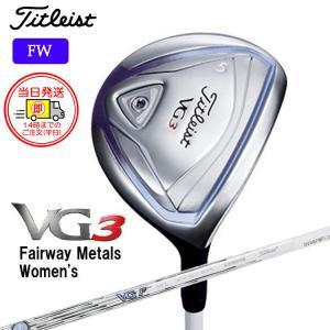 【即納】タイトリスト 2016 VG3 フェアウェイメタル レディース VGF カーボンシャフト 日本正規品|golfshop-champ
