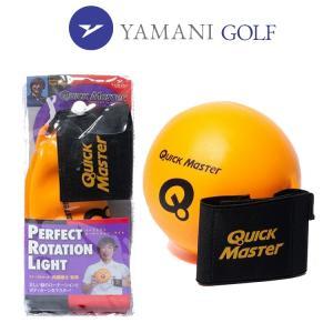 ヤマニゴルフ クイックマスター パーフェクトローテーション・ライト スイング練習器  QMMGNT62 remt golfshop-champ