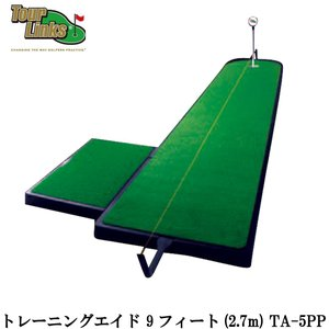 ツアーリンクス トレーニングエイド 9フィート(2.7m) パターマット  TA-5PP 日本正規品|golfshop-champ