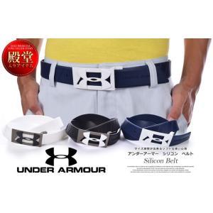 (ポイント5倍)アンダーアーマー UNDER ARMOUR ベルト ゴルフベルト  ゴルフウェア シリコン ベルト USA直輸入
