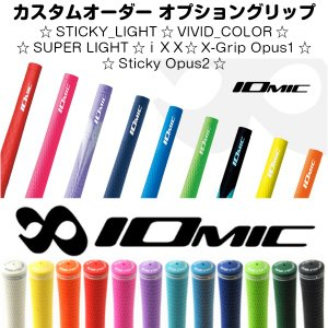 カスタムオーターグリップ イオミック(STICKY_LIGHT/VIVID_COLOR/STICKY STANDARD)|golfshoplb