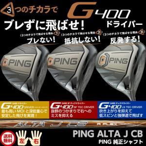 ピン G400 ドライバー メーカー標準シャフト PING ALTA J CB 日本正規品 レフティ−有り|golfshoplb