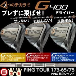 ピン G400 ドライバー メーカー標準シャフト PING TOUR 173-65/75 日本正規品 レフティ−有り|golfshoplb