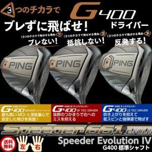 ピン G400 ドライバー メーカー標準シャフト Speeder EVO4  日本正規品 レフティ−有り|golfshoplb