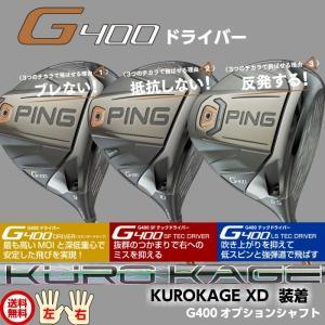 ピン G400 ドライバー メーカーオプションシャフト KUROKAGE  日本正規品 レフティ−有り|golfshoplb