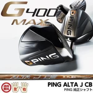 ピン G400MAX ドライバー メーカー標準シャフト PING ALTA J CB 日本正規品 レフティ−有り|golfshoplb