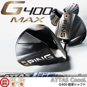 ピン G400 MAXドライバー メーカー標準シャフト ATTAS CoooL 日本正規品 レフティ−有り|golfshoplb
