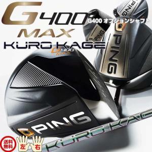 ピン G400 MAX ドライバー メーカーオプションシャフト KUROKAGE XD 日本正規品 レフティ−有り|golfshoplb