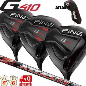 ピン G410 ドライバー メーカー PLUS・LST・SFT 標準シャフトATTAS11 日本正規品 レフティ−有り|golfshoplb