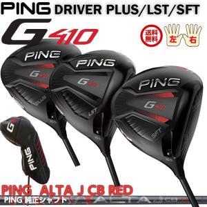 ピン G410 ドライバー メーカー標準シャフト ALTA J CB RED  日本正規品 レフティ−有り|golfshoplb