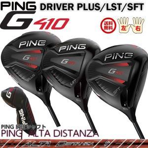 ピン G410 ドライバー メーカー標準シャフト ALTA DISTANZA 日本正規品 レフティ−有り|golfshoplb
