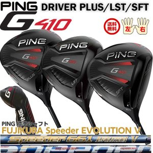 ピン G410 ドライバー メーカー 標準シャフト FUJIKURA SPEEDER EVO V  日本正規品 レフティ−有り|golfshoplb