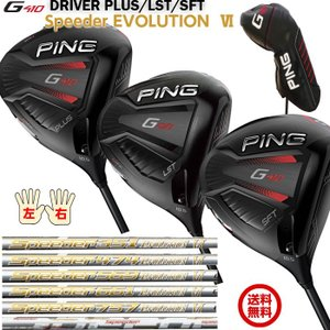 ピン G410 ドライバー メーカー PLUS・LST・SFT 標準シャフト FUJIKURA SPEEDER EVO VI  日本正規品 レフティ−有り|golfshoplb