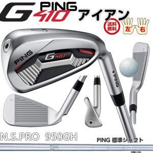 G410 アイアン 単品 N.S.PRO 950GH 日本正規品 レフティ−有り|golfshoplb