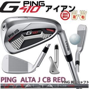 G410 アイアン 単品 PING純正 ALTA J CB RED 日本正規品 レフティ−有り|golfshoplb